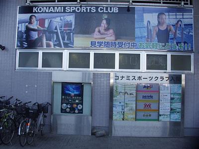 コナミ スポーツ クラブ 入間